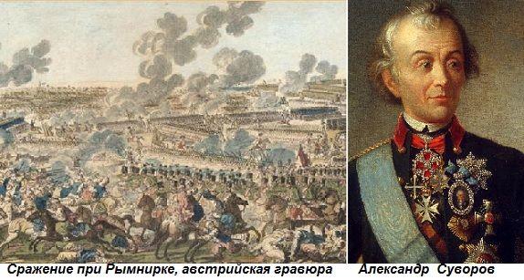 Этот день вистории: 22сентября 1789 года— сражение при Рымнике — Общество. Новости, Новости России — EADaily
