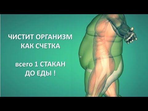 Быстро чистит организм, как щетка . Похудела , давление нормализовалось , ногти укрепились ! - YouTube