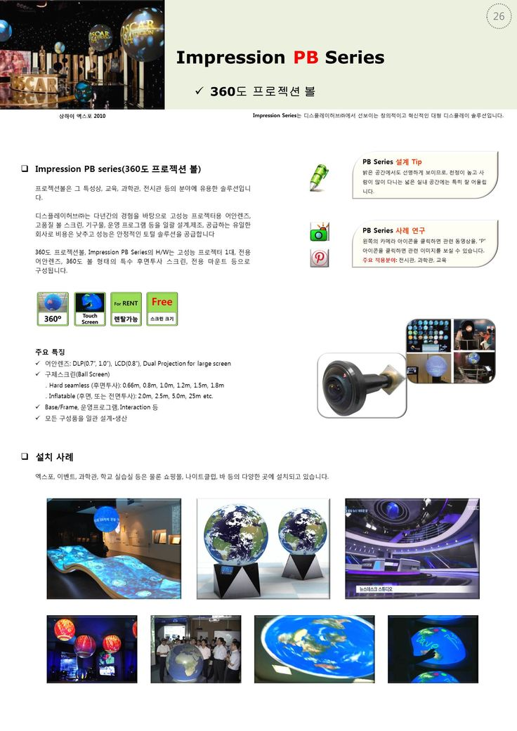 프로젝터 1대를 사용하여 360도 스크린을 구현하는 Impression PB Series 카다록입니다. 문의: 02-546-3288 & info@displayhub.co.kr