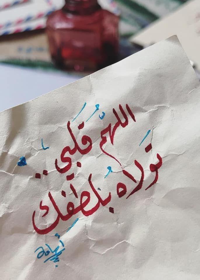 اللهم قلبي تولاه بلطفك Art Arabic Calligraphy