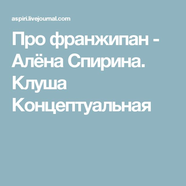 Про франжипан - Алёна Спирина.  Клуша Концептуальная