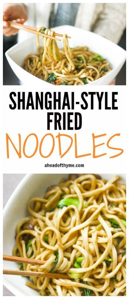 Shanghai-Style Fried Noodles: Forget take-out. Authentic and flavourful Shanghai noodles can easily be made in your own home. Try this classic Chinese comfort food tonight | aheadofthyme.com
