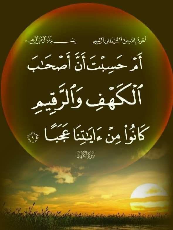 Al Kahf 9 Quran Islam Al Kahf
