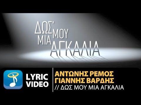 Αντώνης Ρέμος & Γιάννης Βαρδής - Δωσ' Μου Μια Αγκαλιά (Official Lyric Video HQ) - YouTube