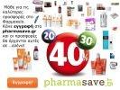 Μάθε για τις καλύτερες προσφορές στο Φαρμακείο.  Κάνε εγγραφή στο pharmasave.gr και οι προσφορές θα έρχονται αυτές σε …εσένα!