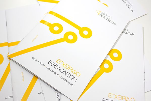 Volunteer network brochure on Behance