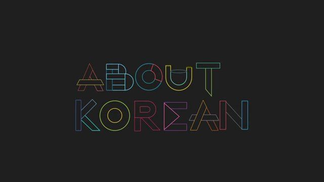 ABOUT KOREAN exhibition(eng) by Vice Versa design studio. The movie introduces Korean's 24 hours in the life with the graphic of eleven characters, About Korean.