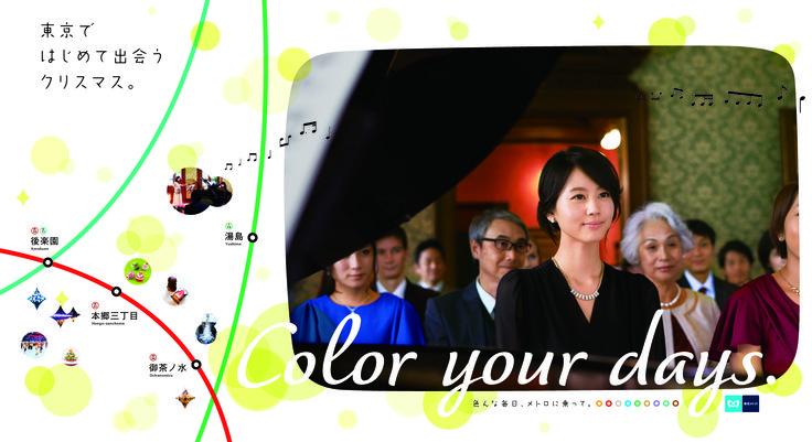 「東京のクリスマス」篇 「メリークリスマス」があちこちから聞こえる12月。 ちょっと意外?な湯島エリアで、新鮮なロマンチックをどうぞ。