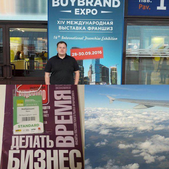 ООО ПК Франчайзинг-групп посетила свою первую выставку #buybrand2016, себя показать и на других посмотреть!!!☺ По оценкам выставки можно сделать выводы что у нас есть что вам предложить))))) подробнее на сайте франчайзинг-групп.рф