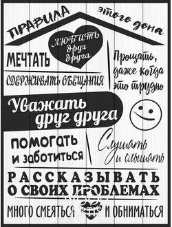 Правила дома табличка смешные распечатать
