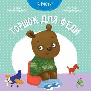 """Книга """"Горшок для Феди"""" - Muffinbook - Магазин детских книг"""