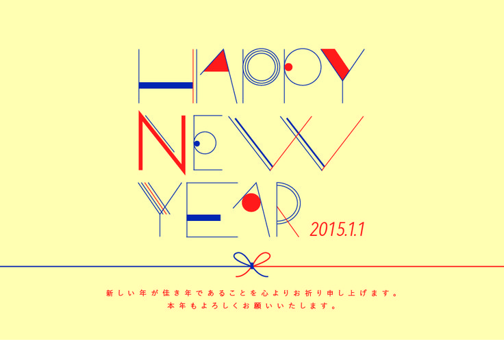 2015年 年賀状 new year card