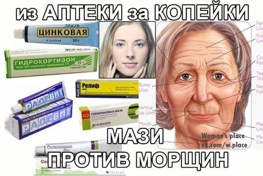 Из аптеки за копейки! Мази против морщин