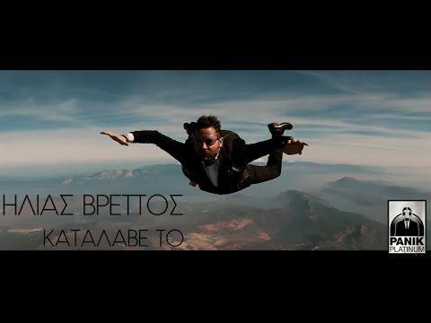 Ηλίας Βρεττός - Κατάλαβέ Το - Official Video Clip - YouTube