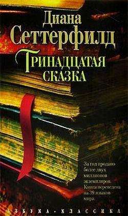 Обложка книги «Тринадцатая сказка» Дианы Сеттерфилд