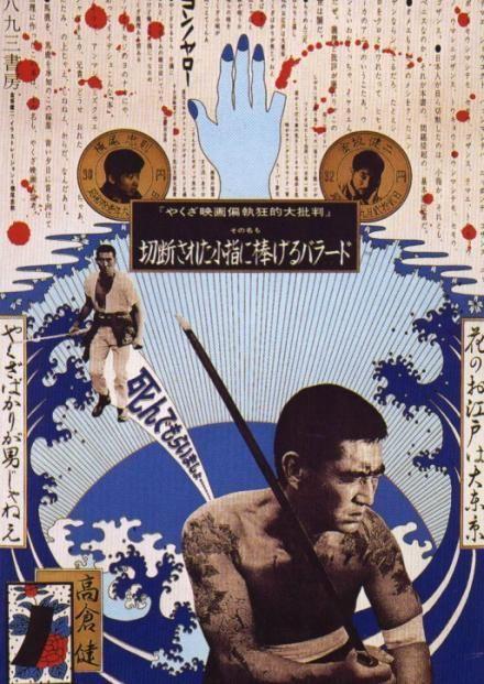 The Incredible Posters of Tadanori Yokoo     art / psychedelic  / print / illustration / graphic design / japan