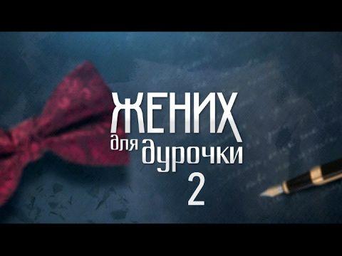 Жених для дурочки. 2 часть (2017) Мелодрама @ Русские сериалы - YouTube