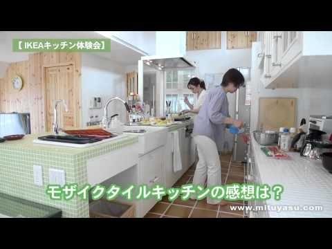 IKEA(イケア)キッチン体験会 in ヨコタ邸|横田満康建築研究所