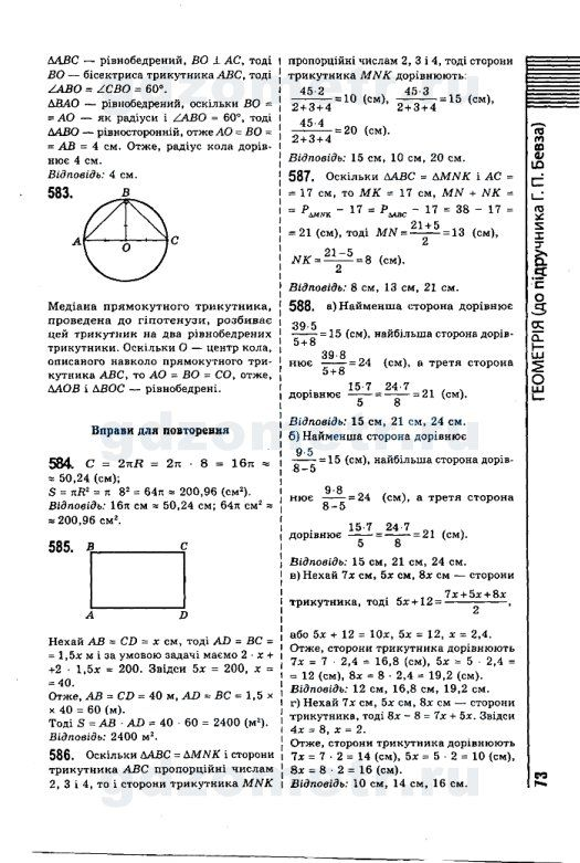 гдз алгебра 8 класс истер нова программа 2019