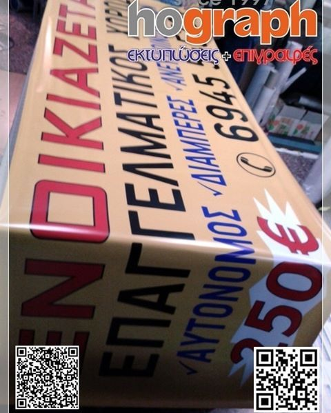 #hograph #ektypwseis #εκτυπώσεις #digital #ψηφιακές #printing #εκτύπωση #digitalprinting #largeformat #moysamas #aytokollhto #onewayvision #banner #pano #kambas #canvas #αυτοκόλλητα #σφραγίδες #εκτυπώσεις https://www.hograph.gr/ http://www.hograph.gr/ #αυτοκόλλητα#pano#digital#moysamas#aytokollhto#εκτύπωση#banner#largeformat#canvas#hograph#ψηφιακές#printing#ektypwseis#σφραγίδες#kambas#εκτυπώσεις#digitalprinting#onewayvision