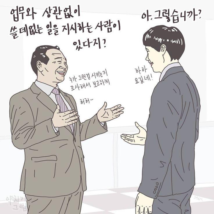 """좋아요 5,297개, 댓글 53개 - Instagram의 Kyungsoo Yang(@yangchikii)님: """"숨은그님찾기. . . #그림왕양치기 #약치기그림 #숨은그님찾기 #요깄네 #회사 #직장인 #공감 #일상 #그림 #일러스트 #양경수 #illustagram #illustration"""""""