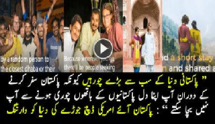This couple will tell you how 'Dangerous' it is to travel in Pakistan – Video of the Day!