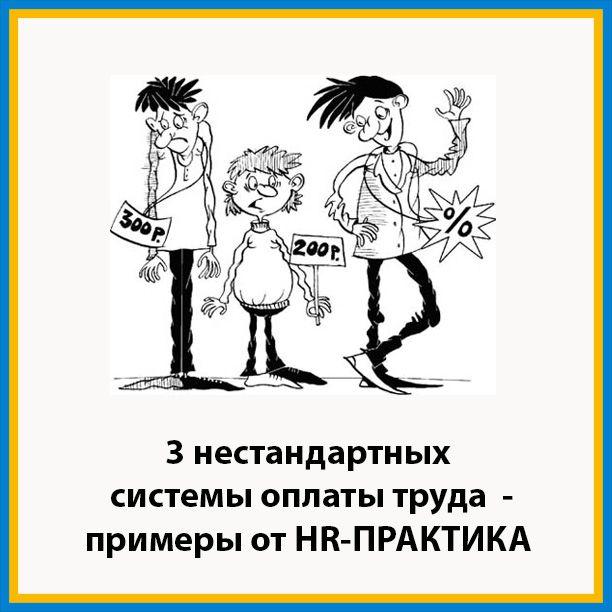 3 нестандартных системы оплаты труда - примеры от HR-ПРАКТИКА  Можно ли возвращать выплаченную зарплату как кредит,   как заставить руководителей рационально расходовать деньги компании,   как уменьшить брак на производстве - читайте в нашем новом материале http://hr-praktika.ru/blog/zarplata/sistemy-oplaty-truda/