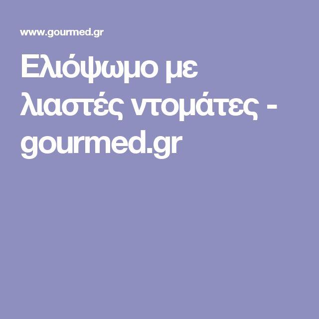 Ελιόψωμο με λιαστές ντομάτες - gourmed.gr