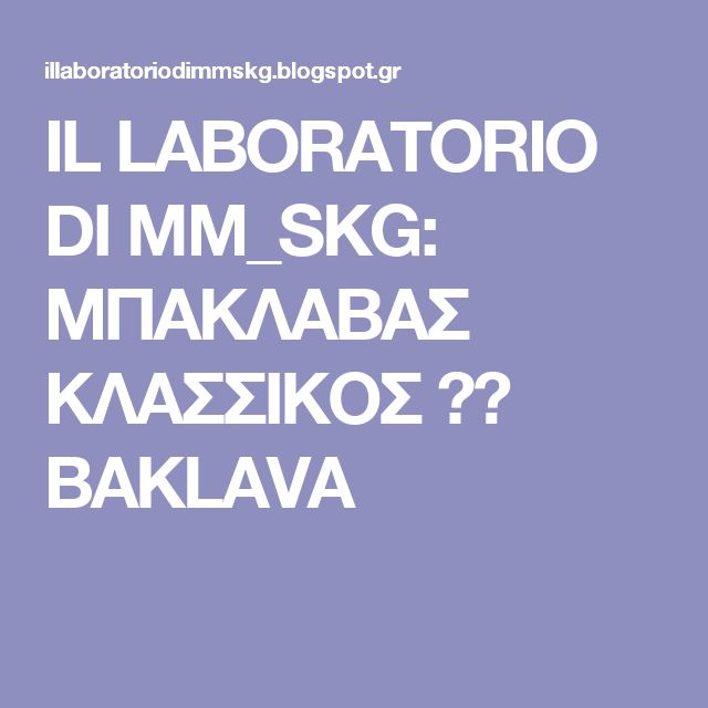 IL LABORATORIO DI MM_SKG: ΜΠΑΚΛΑΒΑΣ ΚΛΑΣΣΙΚΟΣ ♦♦  BAKLAVA