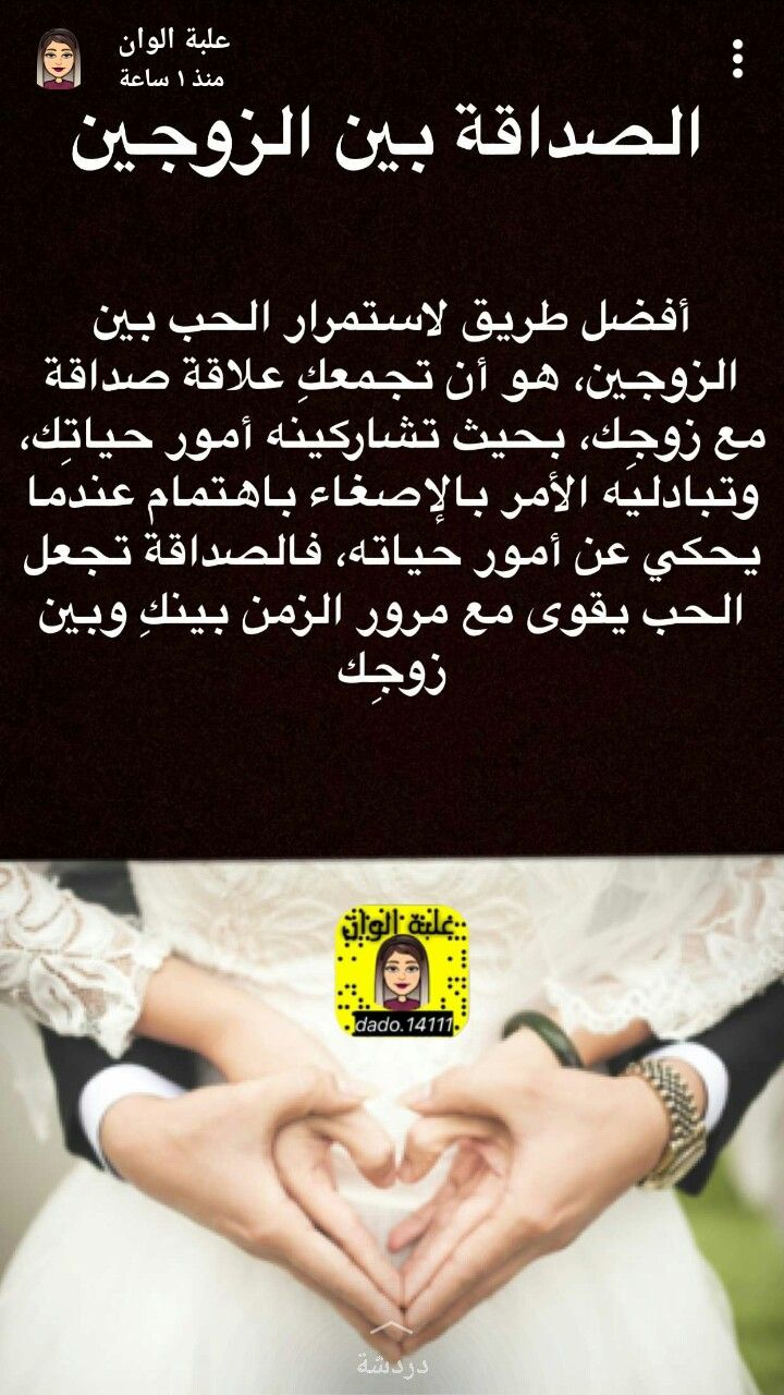 Pin By Shhood On تبعي Queen Quotes Life Rules Marriage Life