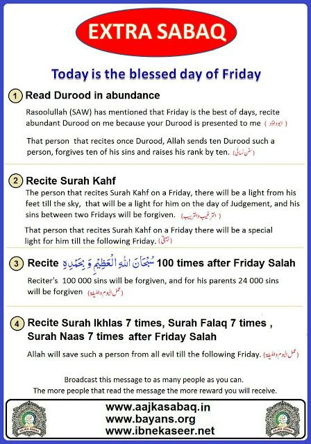 Spread Islam: 📖Friday Dua 📖