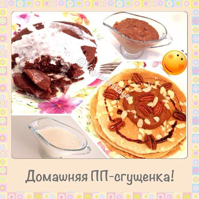 Диетическая сгущенка без сахара и жира!!! - полезные заготовки / разное полезное - Полезные рецепты - Правильное питание или как правильно похудеть