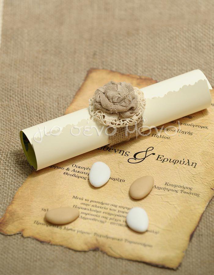 Προσκλητήριο γάμου χειροποίητο απο δαντέλα  λινάτσα