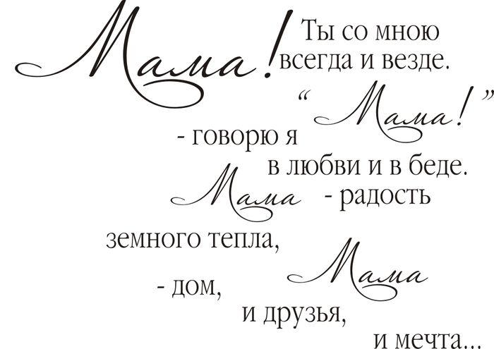 Открытка с надписью для мамы