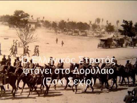 Σαγγάριος 1921