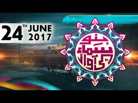Bano Samaa Ki Awaz | SAMAA TV | 24 June 2017 - https://www.pakistantalkshow.com/bano-samaa-ki-awaz-samaa-tv-24-june-2017/ - http://img.youtube.com/vi/DfehRupkU9Y/0.jpg