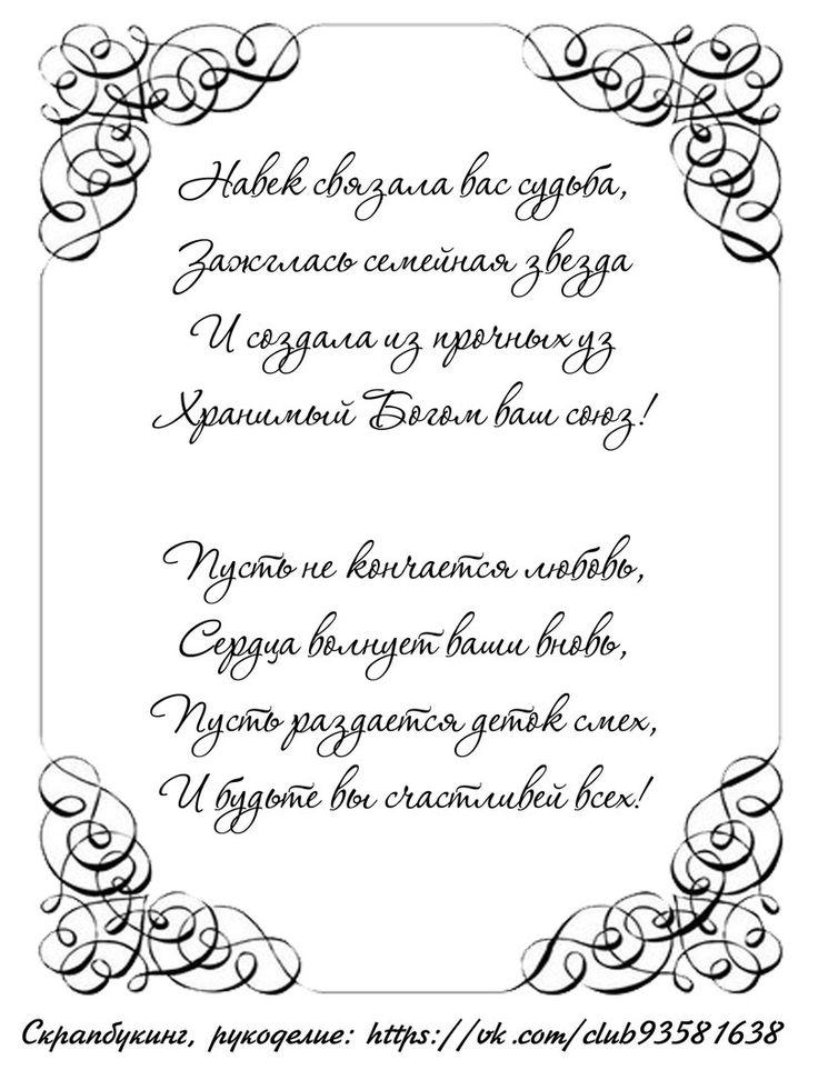 Сестре днем, текст на открытку для свадьбу