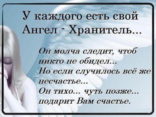 У каждого есть свой Ангел - Хранитель...