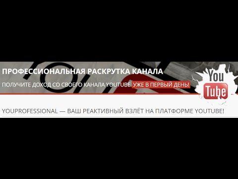 YOU PROFESSIONAL обзор сервиса нового поколения! Раскрутка канала плюс з...