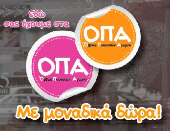 ΟΠΑ ΟΠΑ - Όφελος Πολλαπλών Αγορών από τη Modeco