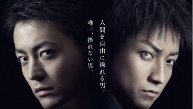Monsterz - primo trailer e poster del remake di Hideo Nakata