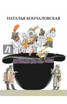 В этой необычной книжке Наталья Кончаловская и Борис Диодоров - не только авторы, но и главные герои. Они проводят настоящее историческое расследование - как появились головные уборы, как они выглядели в разные времена и кому принадлежали.  Каких...
