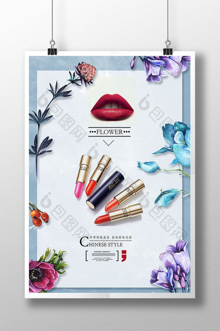 Over 1 Million Creative Templates By Pikbest Poster Design Beauty Posters Design Template
