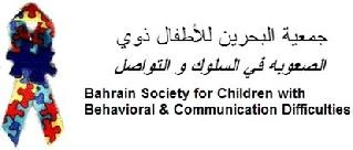 Bahrain society for children with behavioral and communication difficulties