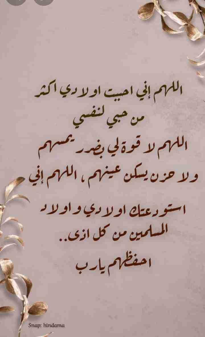الله اكبر زاكي Baby Girl Wishes Mood Quotes Arabic Quotes