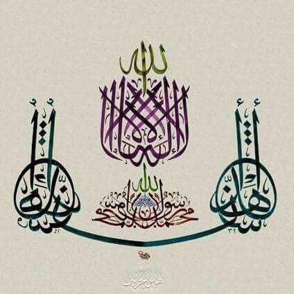 أشهد أن ﻻ اله اﻻالله وان محمد رسول الله