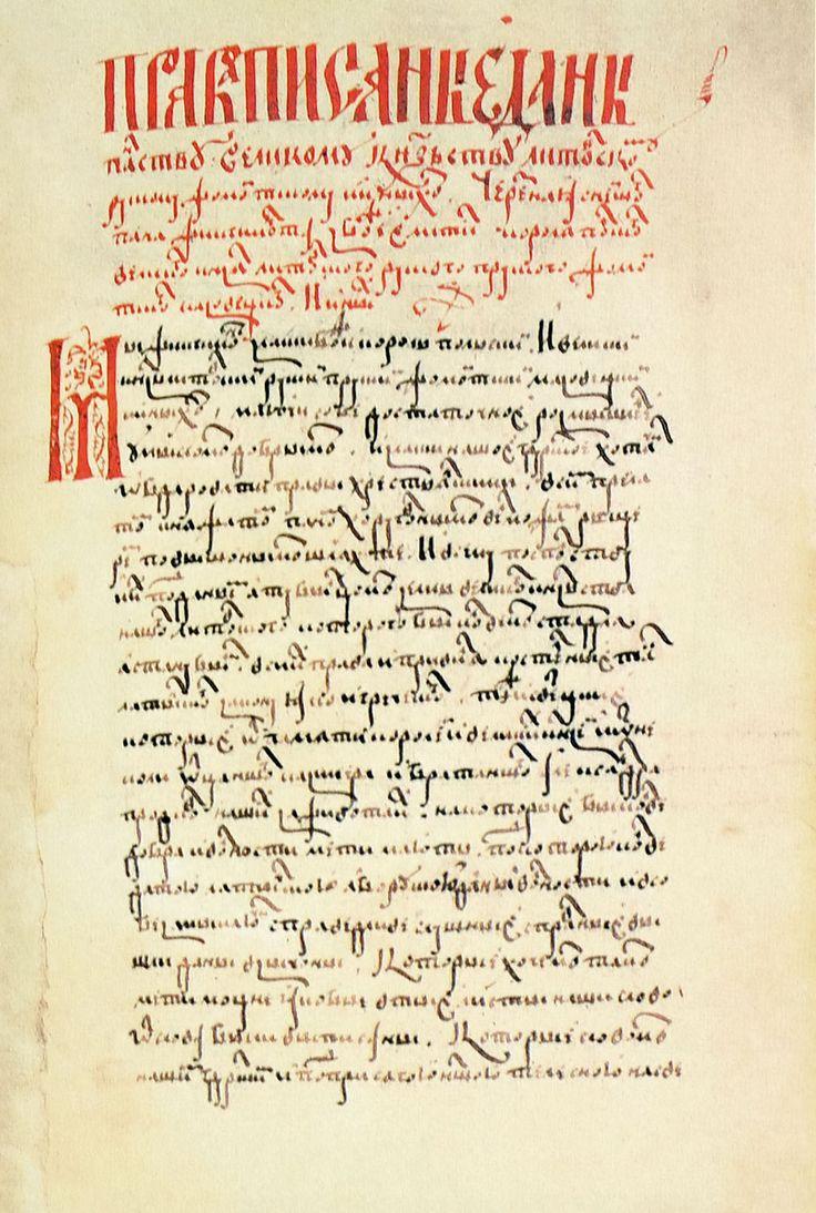 Statut_VKL._Статут_ВКЛ_(1529).jpg (1009×1500)