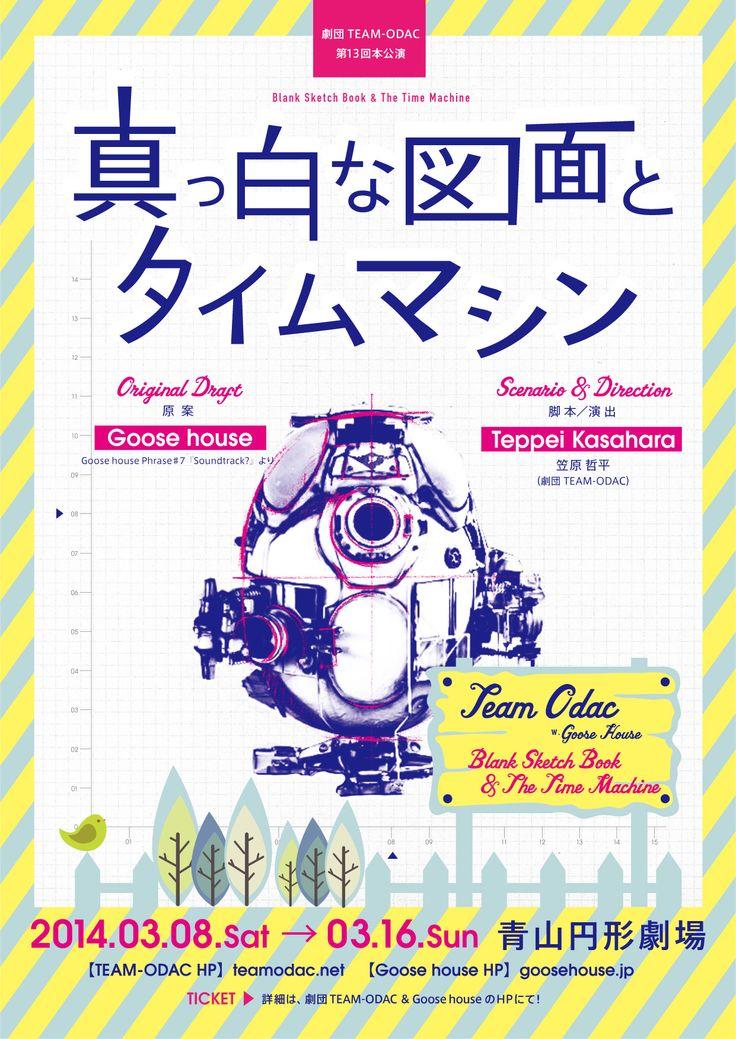 Goose house × 劇団TEAM-ODAC 『真っ白な図面とタイムマシーン』