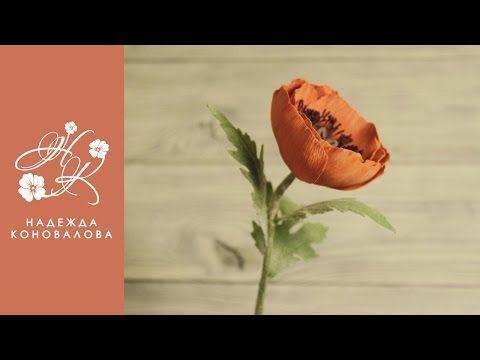Цветы из фоамирана - мастер класс по созданию мака - YouTube
