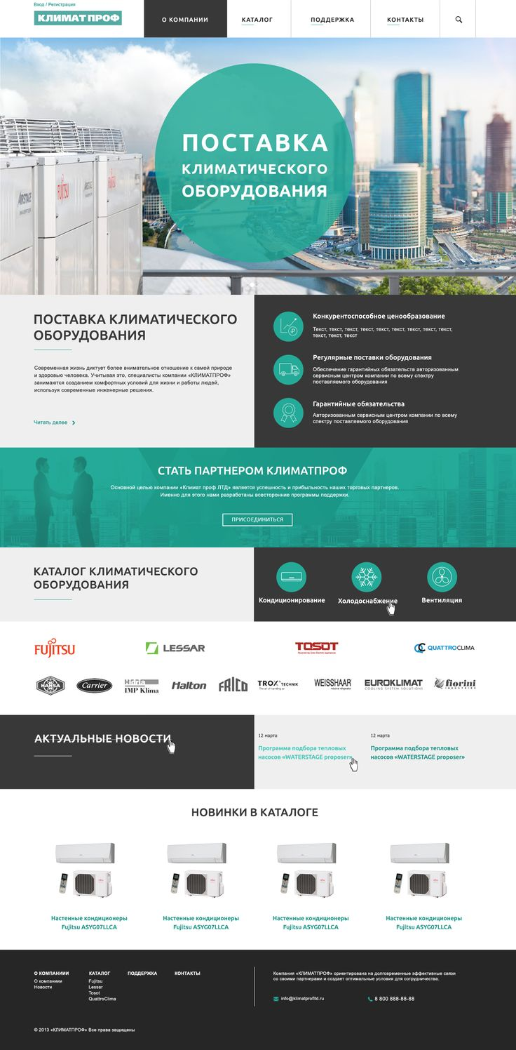 http://www.klimatprofltd.ru/